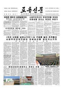 thumbnail of rodong-2018-12-14.pdf