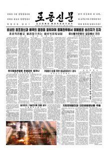 thumbnail of rodong-2018-12-15.pdf