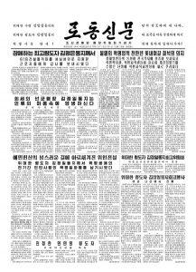 thumbnail of rodong-2018-12-16.pdf
