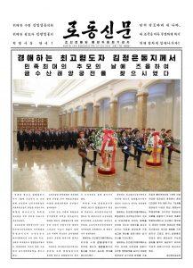 thumbnail of rodong-2018-12-17.pdf