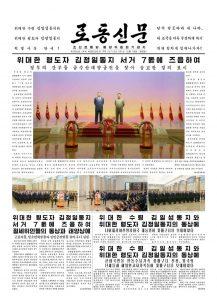 thumbnail of rodong-2018-12-18.pdf