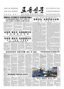 thumbnail of rodong-2018-12-20.pdf