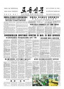 thumbnail of rodong-2018-12-21.pdf