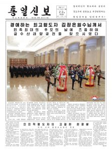 thumbnail of tongil_sinbo-2018-12-22.pdf