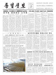 thumbnail of tongil_sinbo-2019-01-19.pdf