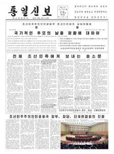thumbnail of tongil_sinbo-2019-01-26.pdf