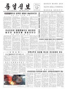 thumbnail of Tongil-Sinbo-2019-02-23
