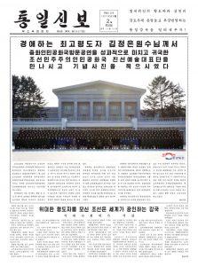 thumbnail of tongil_sinbo-2019-02-02.pdf