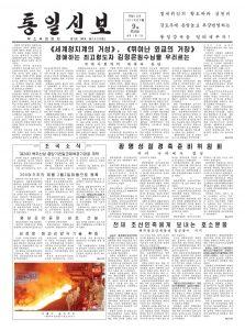 thumbnail of tongil_sinbo-2019-02-09.pdf