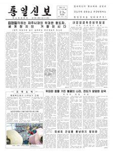 thumbnail of Tongil Sinbo-20190-03-23