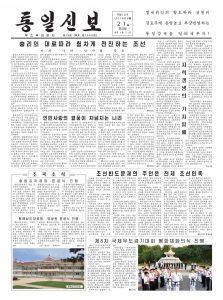 thumbnail of Tongil Sinbo-2019-09-21