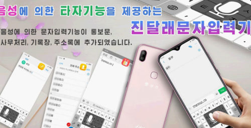 New North Korean smartphones using AI, facial recognition technology: DPRK Today