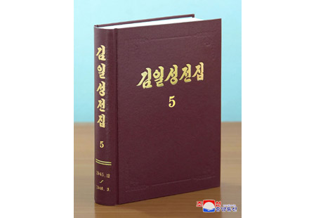 Enlarged Edition Vol. 5 of
