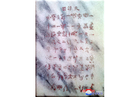 Relics Related to Taejong Faith Discovered