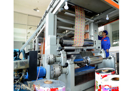 Rangnang Disabled Soldiers' Essential Plastic Goods Factory