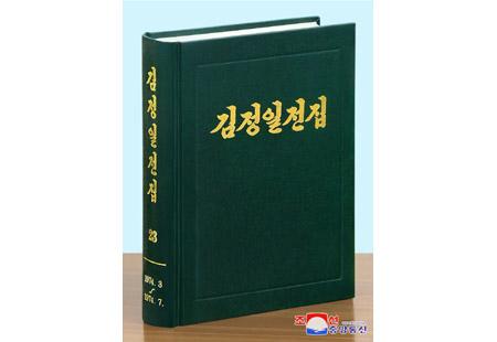 《김정일전집》 제23권 조선에서 출판