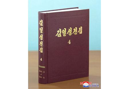 《김일성전집》 증보판 제4권 출판