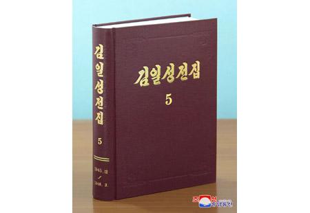 《김일성전집》 증보판 제5권 조선에서 출판