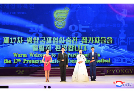제17차 평양국제영화축전 개막