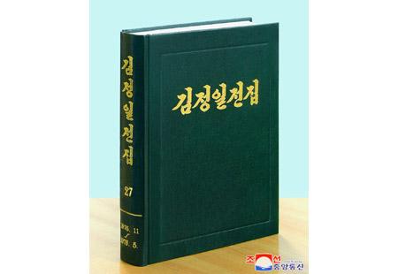 《김정일전집》 제27권 출판