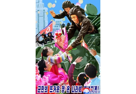 조선에서 군민대단결을 주제로 한 선전화들 창작