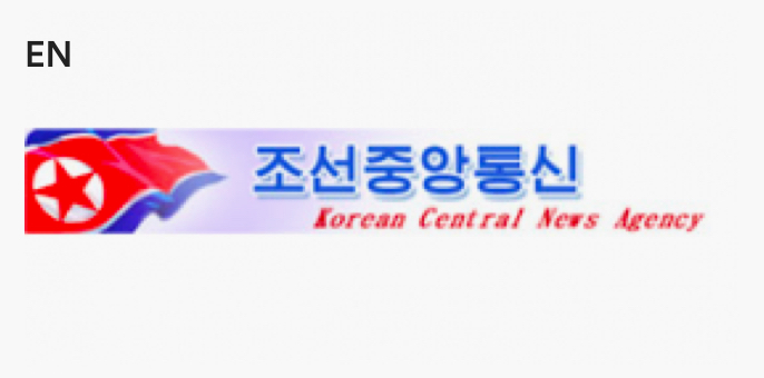Supreme Leader Kim Jong Un Receives Reply Message from General Secretary of C.C., LPRP