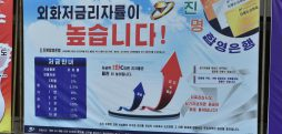 North Korean bank offering prize lottery for VIP customers: brochure