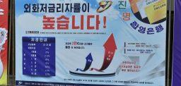 North Korean bank offering prize lotte
