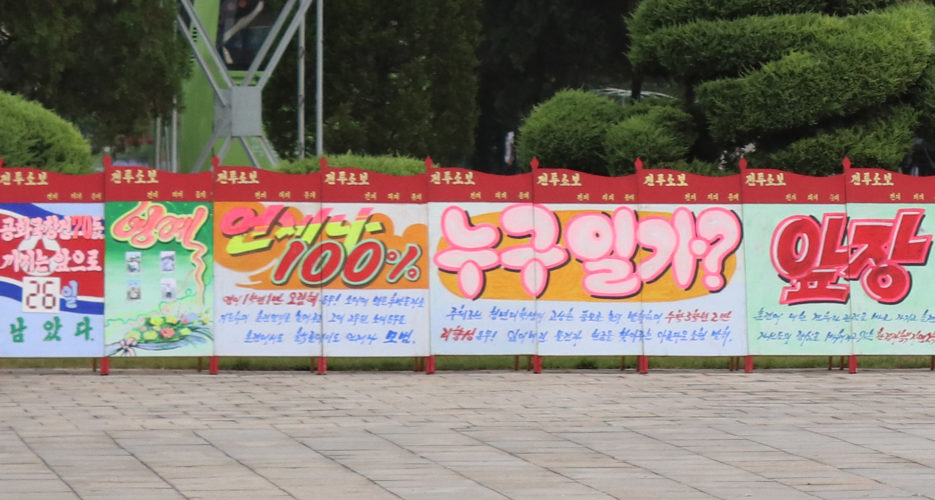 Photo review: August 2018 propaganda messages and posters in North Korea