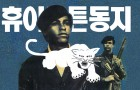 black-panthers-in-north-korea