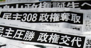 Japan Media Watch: March 9 to 15