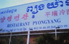 north-korean-restaurant-in-cambodia