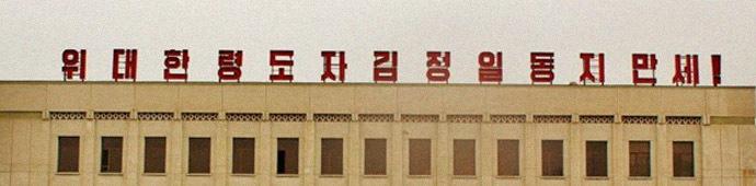 chongjin-wall-propaganda-nknews