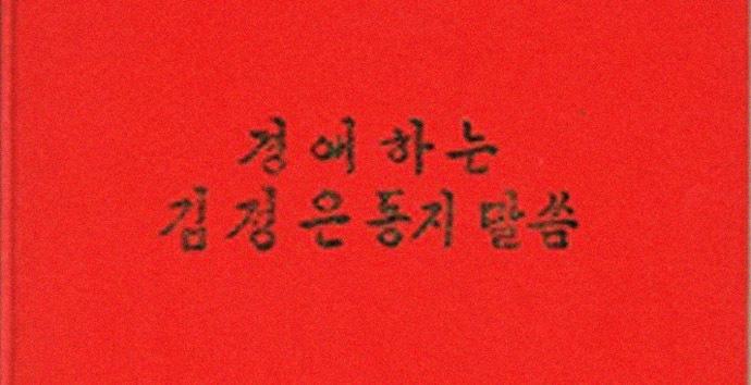 kim-jong-un-book
