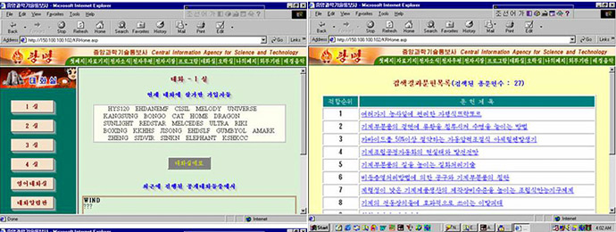 Undated screenshots that first appeared on the South Korean internet in 2005.