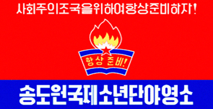 songdowon-crest