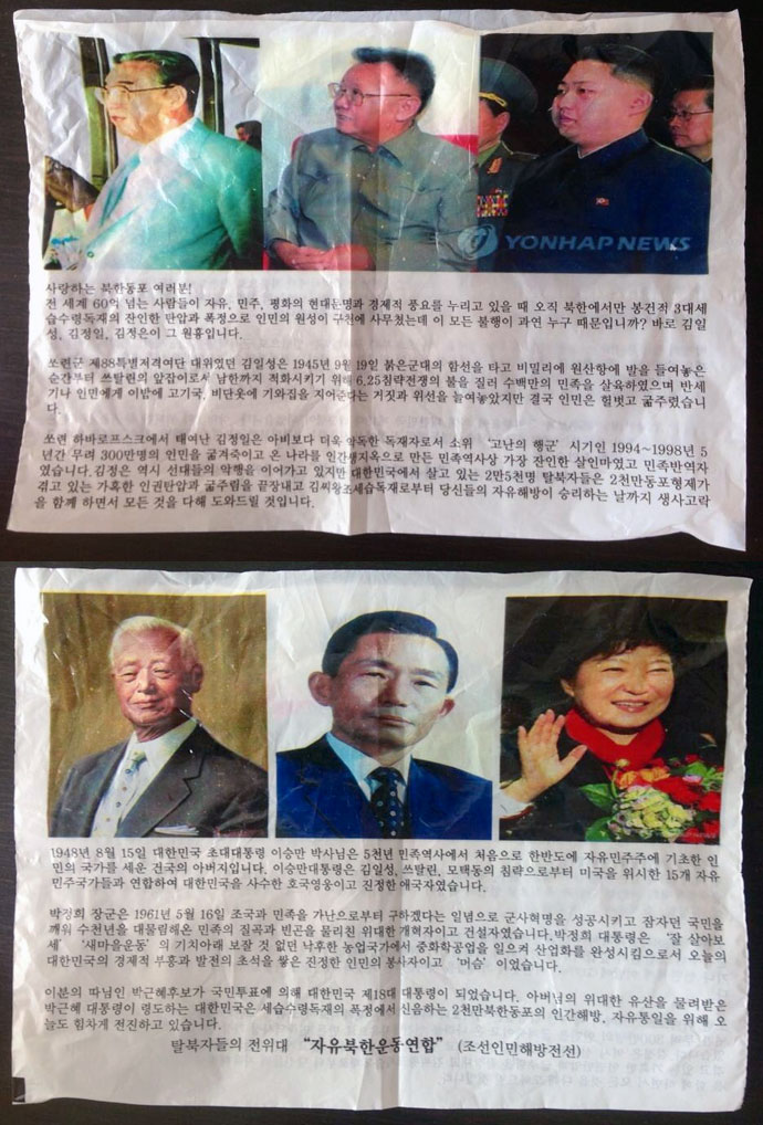 Front and back sides of a plastic, waterproof leaflet that was to be sent to North Korea via balloon as part of a package containing DVDs, USB sticks and pocket radios. Image: James Pearson, NK News.