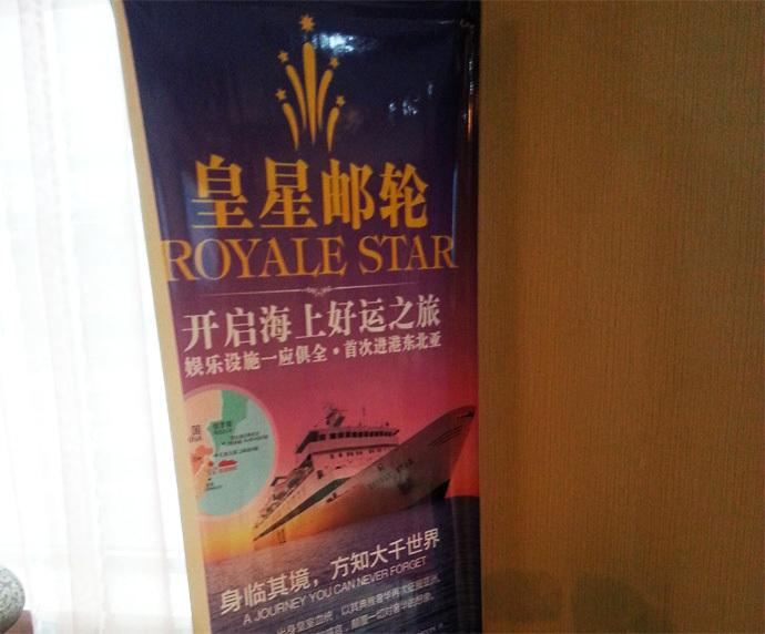 royale-star-banner