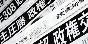 Japan Media Watch: April 13 to 19