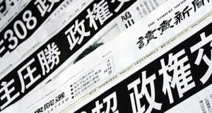 Japan Media Watch: March 16 to 22