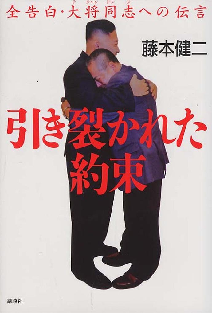 fujimoto-book