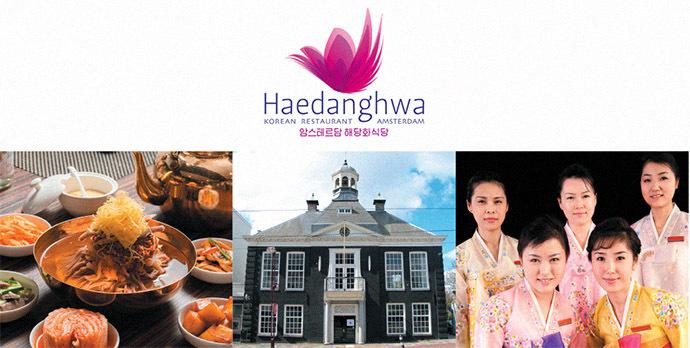 hae-dang-hwa