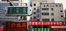 How Yanbian became a meeting place for both Koreas