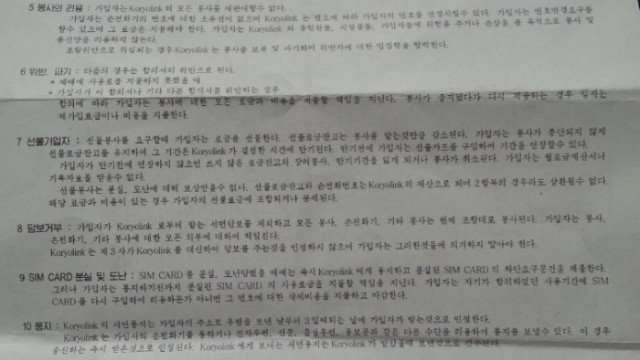 Terms of Agreement of KoryoLink service (by courtesy of Rev. Choi Jae-yeong)