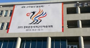North to send soldiers to Military World Games in South