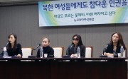 Female defectors seek attention for North Korean women's human rights