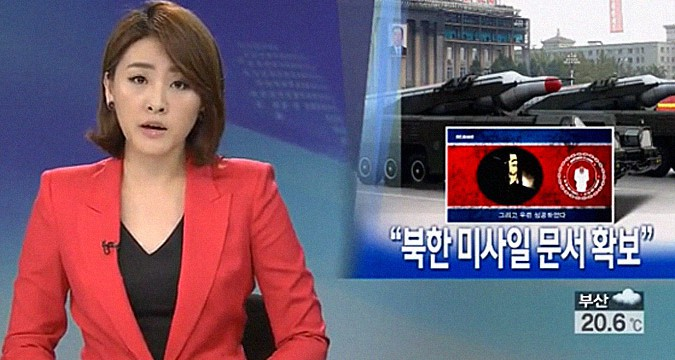 Anonymous claims secret North Korean military documents