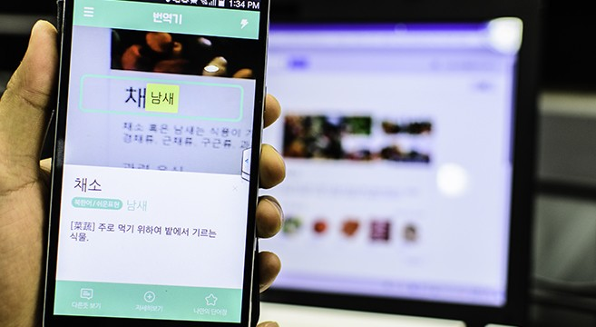 Bridging the app: South-North Korean translator launched