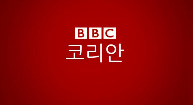 Why Korea Needs The BBC World Service