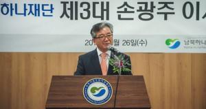 New president of Korea Hana Foundation sworn in